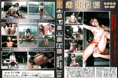 MPD-002 - Outdoor Exposure Japanese Bondage