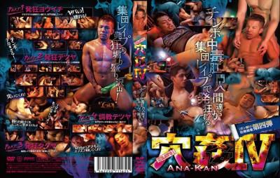 Ana-Kan Vol.4 - Asian Gay, Fetish, Extreme