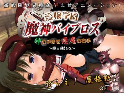 Aijo Gakuen Genie Baiburosu 3D