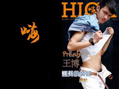 High Magazine Photosets