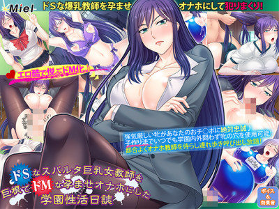 HGame-October 28, 2016 School Sex Life Diary – Ultra S Spartan Teacher Gets Banged Into A Docile M