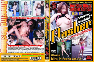 Mirai Hirooka - BenimeShibe Vol.8: Flasher Special Edition