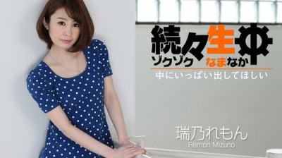 Heyzo Part 0790 Rui Nozomon