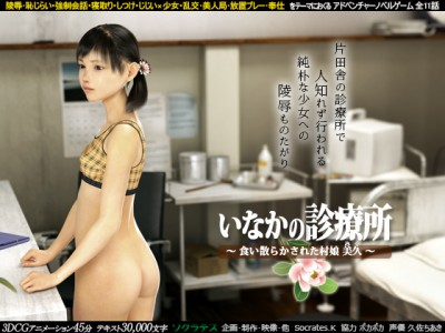 Description It was littered rural clinics - eating Muramusume Miku