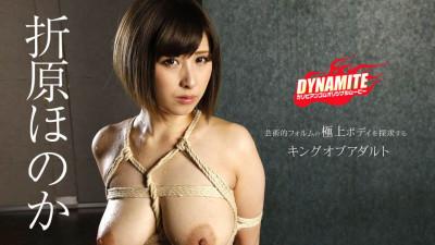 Dynamite: Honoka Orihara