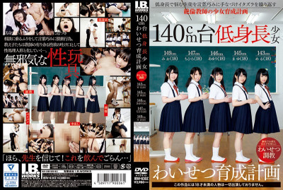 140 Cm Short Stature Girl Nurture Development Plan