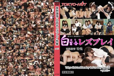 Lesbian Joy & Fun Play Special