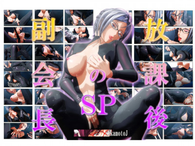 Vice president's after school — SP — Dorei Nikki Slave Diary