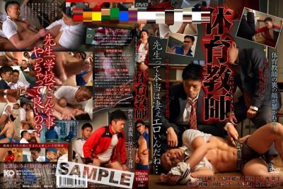 Description Kuruu School Teacher Part 1 体育教師 - Kozuki Sasuke Keito