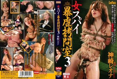 Woman Spy Torture Chamber 3