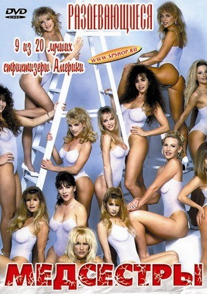 Description Stripper Nurses(1994)