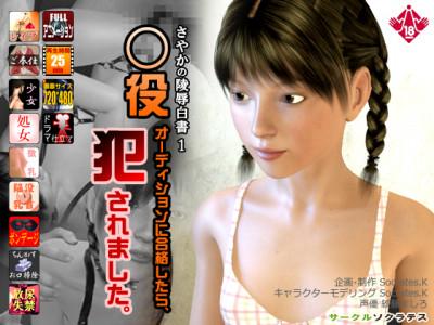 sayakano ryou joku hakusho 1 maru yaku odeishon ni goukaku shitara HD 3D New 2013