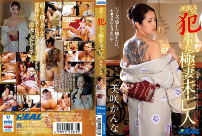 Description RealWorks - A Yakuza Widow Bears The Resentment Of Her Clan [XRW-774]