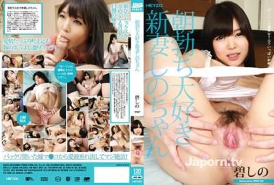 Young Wife Shino Chan Loves Morning Bone