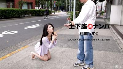1Pondo Drama Collection – Shizuku Iori