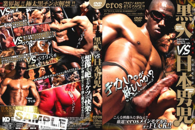 Description Black vs. Japan Guys (2011)