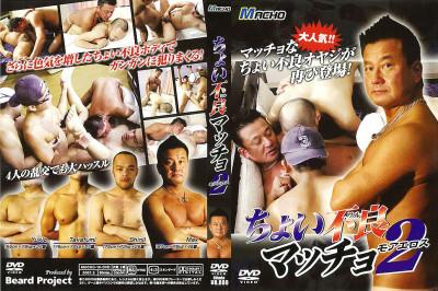 Bad-Boy Styled Macho vol.2