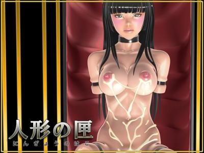 (Flash) Hako Doll