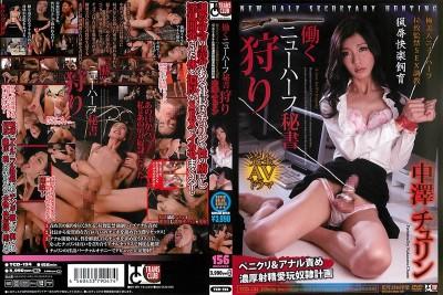 Nakazawa Churin - Secretary Hunting Abduction Torture Penikuri (anal, tiny, secretary, transsexual, japan)