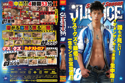Justice - Second Season 18 + Cowper - Asian Gay Sex, Fetish, Extreme