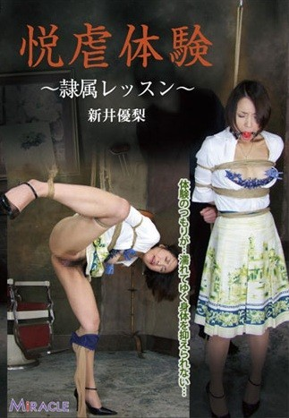 Asian Extreme - Sexual Experience Bondage