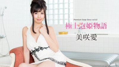 Ai Misaki - Check A Slender Beauty - FullHD 1080p