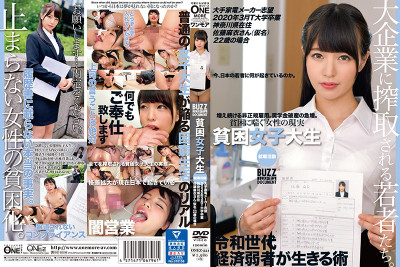 OneMore - Poverty College Student Job Hunting Aspiring [ONEZ-221]