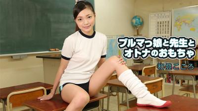 Description Kokoro Wato - School Girl In Gym Shorts Plays Sex Toy With Teacher