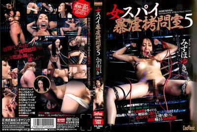 CMN-092 F spy violence torture chamber 5 Mizuho snow -2012/03/01