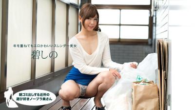 Description Aoi Shino