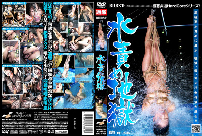 Asia BDSM – Water Hell