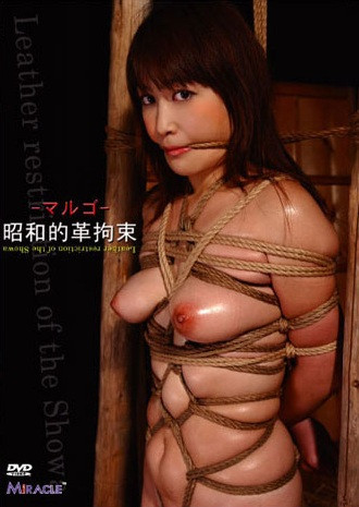 Asian Extreme - Leather Restraint of Showa