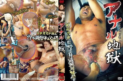 Anal Hell (Disc 2)