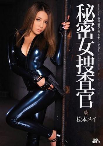 Description Mei Matsumoto - Secret Investigator