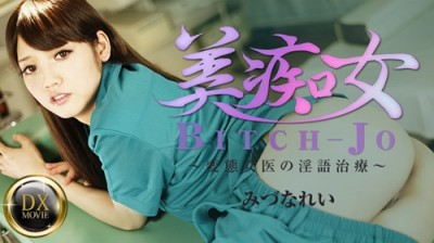 Bitch-Jo: Dirty Treatment by a Perverted Female Doctor – Rei Mizuna