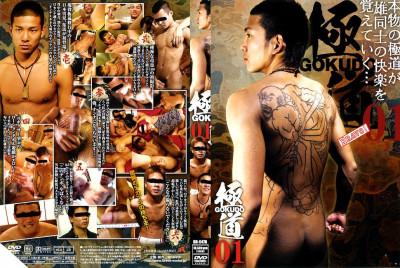 Description Gokudo vol 1Part 1