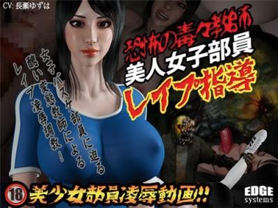 Despicable Dreadful Coach-Pretty Female Student 3D