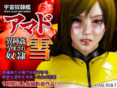 Pregslave Captain Yuki of Space Slave Battleship Amado