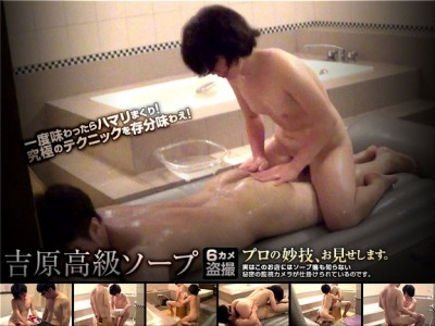 Hidden Camera Yoshihara luxury soap