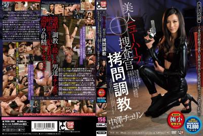 Cost-trafficking Infiltrate Beauty Transsexual Investigator Torture Nakazawa Turin (2014)