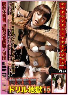Amateur Bondage Confinement Drill Hell Vol 15