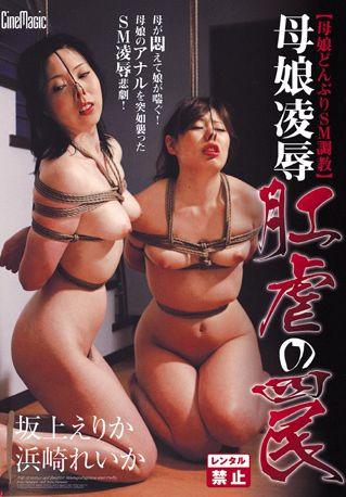 Description Erika Sakagami, Reika Ayumi