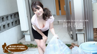 Description Kasumi Okamura who Takes Out Garbage in the Morning