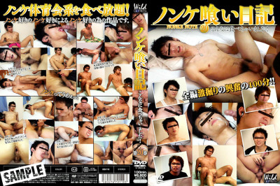 Diary of Eating Straights Vol.20 - Gays Asian Boy, Extreme Videos