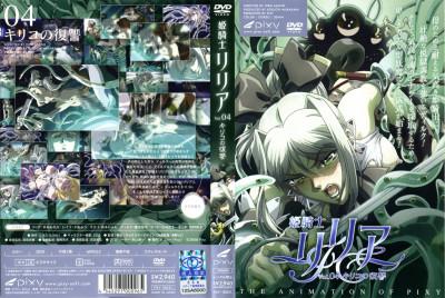 Himekishi Lilia Ep. 4