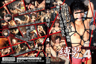 Bakudan - Tied-Up Men 4