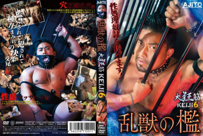 Crazy Chest Muscles — Keiji vol.6