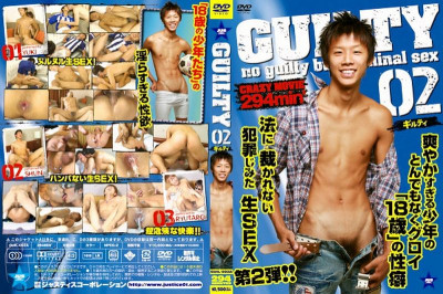 Justice Guilty vol 02 Part 1