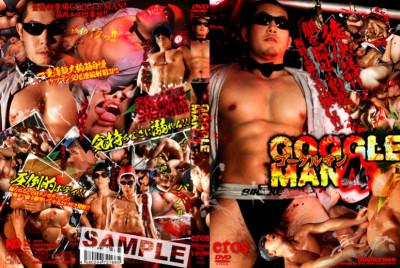 Goggle Man vol 4