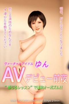 Orgasms consecutive in a lesson to feel on the virtual Idol Yun AV debut previous night!